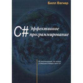Вагнер Б. C# Эффективное программирование. 50 рекомендаций, как можно усовершенствовать свой C#