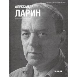 Гозак А. (сост.) Александр Ларин