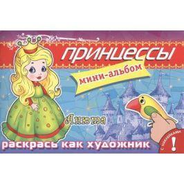 Шестакова И. (ред.) Принцессы. Анюта. Мини-альбом с наклейками