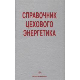 Старкова Л. Справочник цехового энергетика