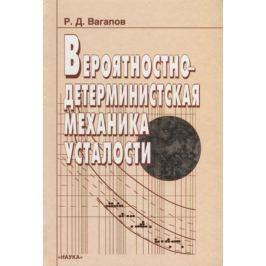 Вагапов Р. Вероятностно-детерминистская механика усталости