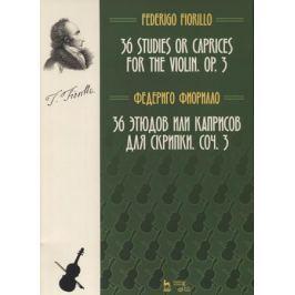 Фиорилло Ф. 36 этюдов или каприсов для скрипки. Соч. 3. Ноты