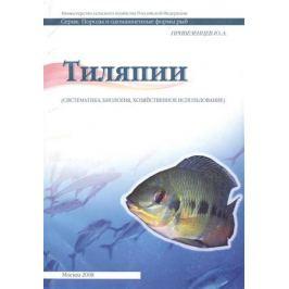 Привезенцев Ю. Тиляпии (систематика, биология, хозяйственное использование)