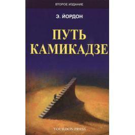 Йордон Э. Путь камикадзе
