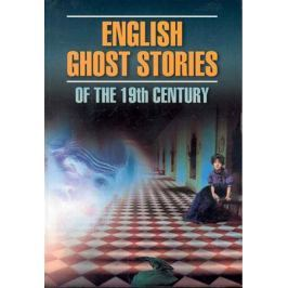English ghost stories of the 19th century / Англ. мистическая новелла 19 в