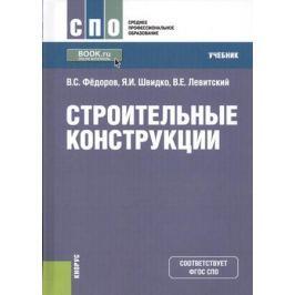 Федоров В., Швидко Я., Левитский В. Строительные конструкции. Учебник