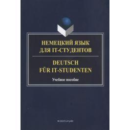 Платонова С. (сост.) Немецкий язык для IT-студентов. Deutsch fur IT-Studenten Учебное пособие
