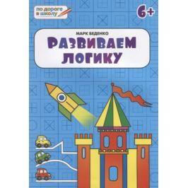 Беденко М. Развиваем логику. Тетрадь для детей 6-7 лет