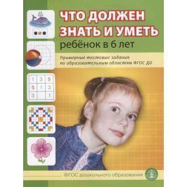Шестернина Н. (ред) Что должен знать и уметь ребенок в 6 лет
