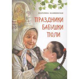 Каликинская Е. Праздники бабушки Поли