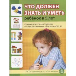 Шестернина Н. (ред) Что должен знать и уметь ребенок в 5 лет