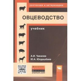 Чикалев А., Юлдашбаев Ю. Овцеводство. Учебник