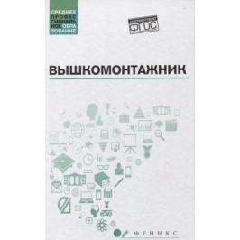 Малофеев В., Покрепин Б., Дорошенко Е. (сост.) Вышкомонтажник. Учебное пособие