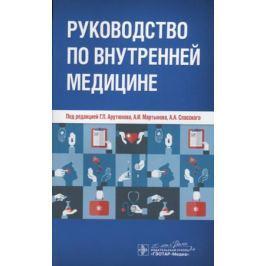 Арутюнов Г., Мартынов А., Спасский А. (ред.) Руководство по внутренней медицине