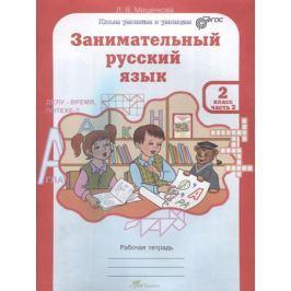 Мищенкова Л. Занимательный русский язык. Рабочая тетрадь. 2 класс. Часть 2