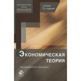 Николаева И. (ред.) Экономическая теория. Учебник