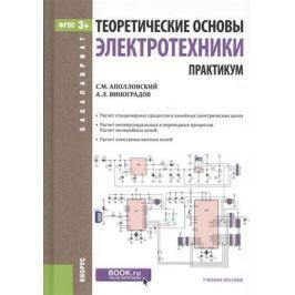 Аполлонский С., Виноградов А. Теоретические основы электротехники. Практикум