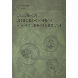 Пушкарь Д., Касян Г. Ошибки и осложнения в урогинекологии