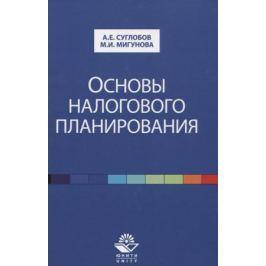 Суглобов А., Мигунова М. Основы налогового планирования. Учебное пособие
