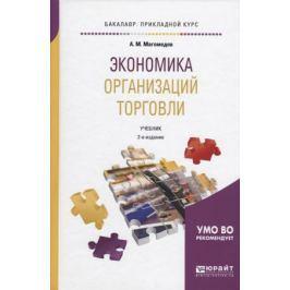 Магомедов А. Экономика организаций торговли. Учебник