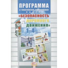 Бабина Р. (авт.-сост.) Программа и тематическое планирование курса