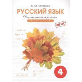 Полникова М. Диагностические работы по русскому языку для 4 класса. Вариант 1