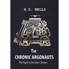 Wells H. The Chronic Argonauts. The Fight in the Lion's Thicket