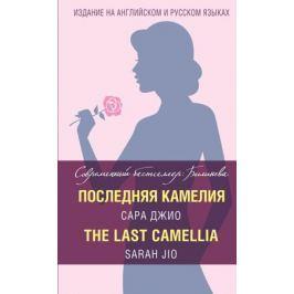 Джио С. Последняя камелия / The Last Camellia