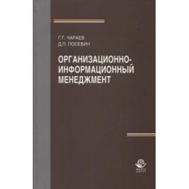 Чараев Г., Посевин Д. Организационно-информационный менеджмент. Учебное пособие