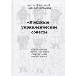 Лабендзкий А., Кузьмина Н.