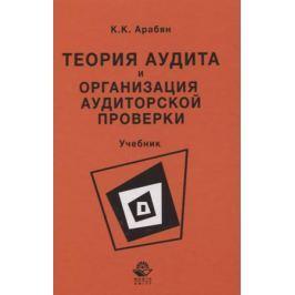 Арабян К. Теория аудита и организация аудиторской проверки. Учебник