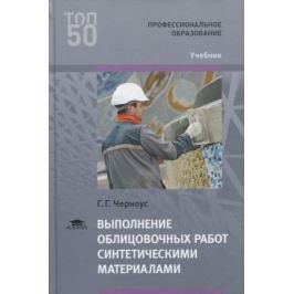 Черноус Г. Выполнение облицовочных работ синтетическими материалами. Учебник
