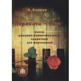Барков В. Перекати - поле. Пьесы джазово-романтического характера для фортепиано