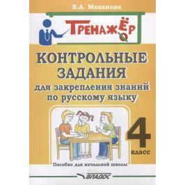 Маханова Е. Контрольные задания для закрепления знаний по русскому языку. 4 класс
