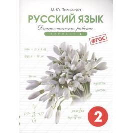 Полникова М. Диагностические работы по русскому языку для 2 класса. Вариант 2