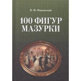 Яцковский В. 100 фигур мазурки