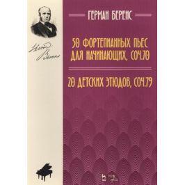 Беренс Г. 50 фортепианных пьес для начинающих, соч. 70. 20 детских этюдов, соч. 79. Ноты