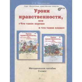 Мищенкова Л. Уроки нравственности, или