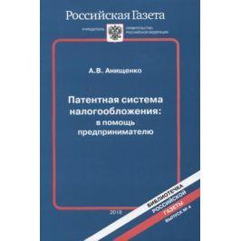Анищенко А. Патентная система налогообложения: в помощь предпринимателю