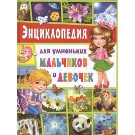 Феданова Ю., Скиба Т. (ред.) Энциклопедия для умненьких мальчиков и девочек