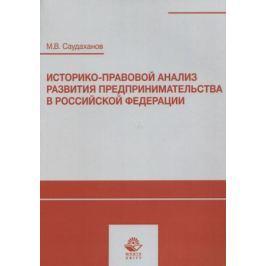 Саудаханов М. Историко-правовой анализ развития предпринимательства в Российской Федерации. Учебное пособие
