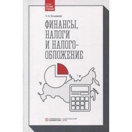 Бондарева Н. Финансы, налоги и налогообложение