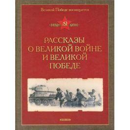 Алексеев С., Печерская А. Рассказы о Великой войне и Великой Победе