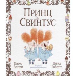 Бентли П. Принц и Свинтус