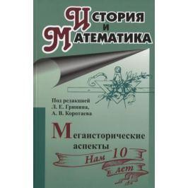 Гринин Л., Коротаев А. (ред.) История и математика. Мегаисторические аспекты