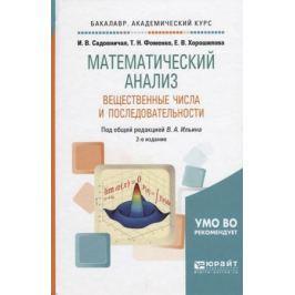 Садовничая И., Фоменко Т., Хорошилова Е. Математический анализ. Вещественные числа и последовательности