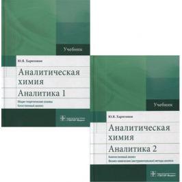 Харитонов Ю. Аналитическая химия. Аналитика. Учебник (комплект из 2 книг)