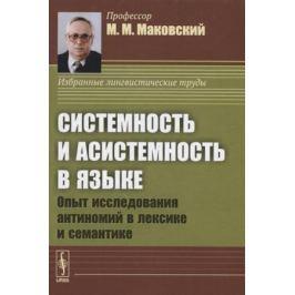 Маковский М. Системность и асистемность в языке. Опыт исследования антиномий в лексике и семантике