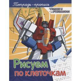 Новикова Е. (отв. ред.) Трансформеры. Рисуем по клеточкам