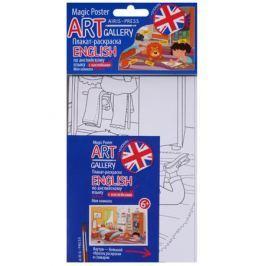 ART-gallery. Плакат-раскраска English/по английскому языку с наклейками. My Room/Моя комната